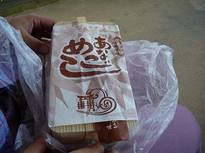 2007_1123miyajima0011